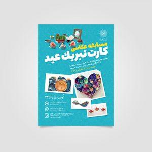 عکاسی کارت تبریک   سازمان فرهنگی هنری شهرداری تهران