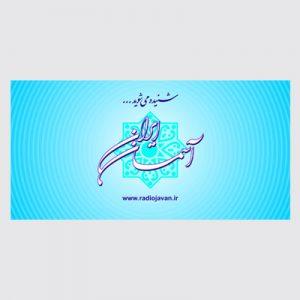 دکور برنامه آسمان ایران | رادیو جوان