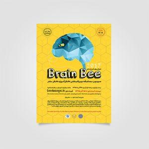 مسابقه بینالمللی دانش مغز   باشگاه مغز و شناخت