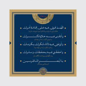 دعای ماه رمضان  خانه طراحان