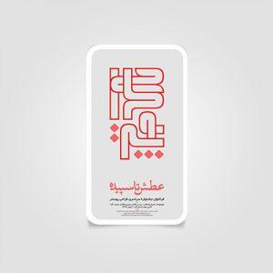 جشنواره طراحی پوستر   اداره ارشاد زنجان