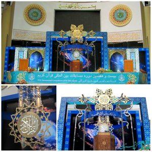 دکور بیست و هفتمین دوره مسابقات بین المللی قرآن 89