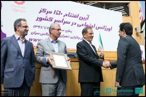 آیین افتتاح 150 مرکز اورژانس اجتماعی