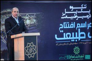 آیین افتتاح پل طبیعت