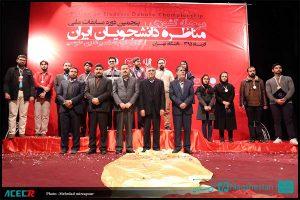 اختتامیه پنجمین مناظره دانشجویان ایران