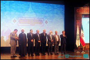 همایش ملی شهر جهانی