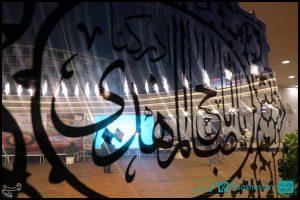 مراسم افتتاحیه ایوان انتظار میدان ولیعصر