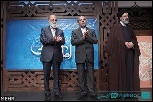 کنگره بینالمللی امام علی النقی (ع)